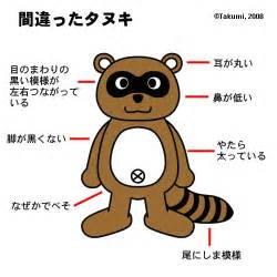 タヌキ:間違ったタヌキ : 【動物】可愛いたぬき画像まとめ - NAVER まとめ