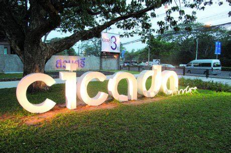 Cicada ตลาดนัดสุดฮิปของหัวหิน - PORTFOLIOS*NET