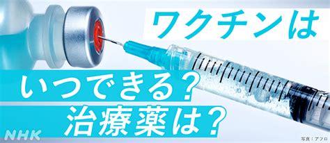 コロナ ワクチン いつ できる か