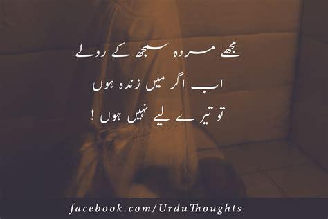 Sad Urdu Poetry  Urdu Poetry Images Design  Urdu Thoughts