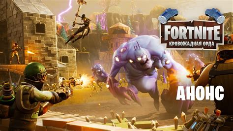 fortnite krovozhadnaya orda youtube