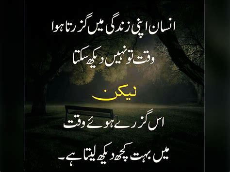 Wallpapers With Quotes In Urdu by Sad Happy Inspirational Urdu Quotes Wallpapers Urdu Thoughts