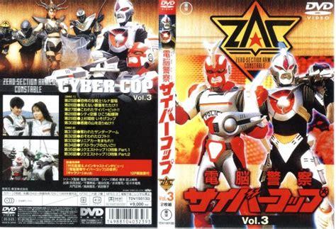 dvd cybercop volume 3 disco 6 loja de mdseriados