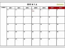 2015日程表模版空白_word文档在线阅读与下载_文档网