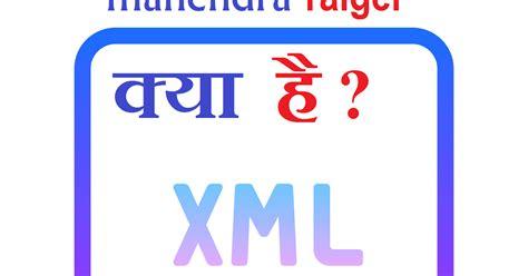 XML क्या है ? What is xml tutorial in [Hindi] - pc tricks ...