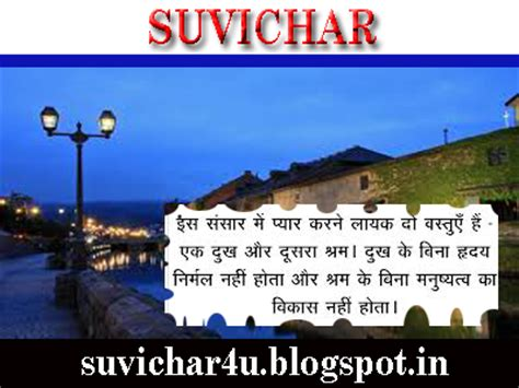 suvichar   quotes good thought hindi suvichar