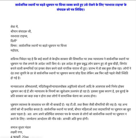 hindi advertisement writing examples class  ajak ngiklan