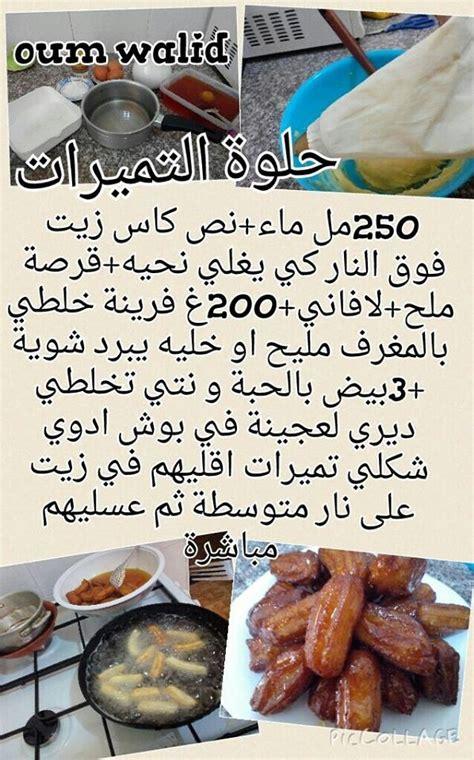 cuisine samira tv gateaux oum walid samira tv