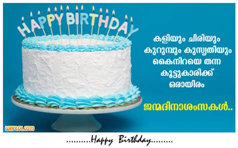birthday wishes for best friend in malayalam birthday wishes for in malayalam