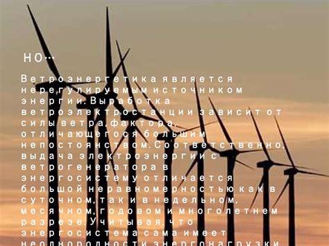 Ветроэнергетика . Статистика по использованию энергии ветра[править . править исходный текст]