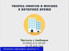 36b1a63dbf5e6 Уборка офисов вечернее время москва