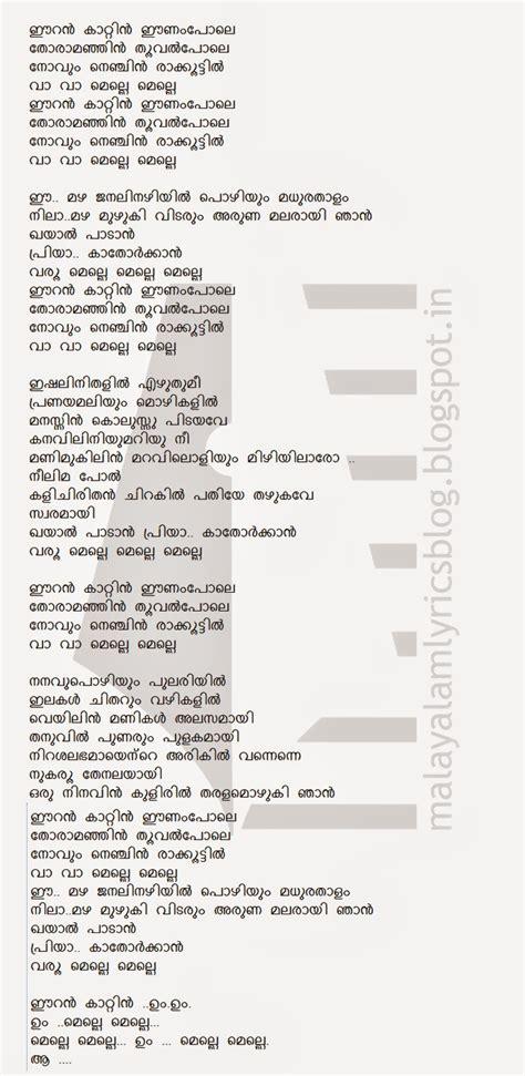 Malayalam Lyrics Blog: Eeran Kaattin Song Lyrics :: Salala ...
