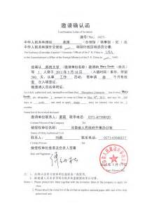 Q2 visa invitation letter sample image collections invitation chinese q2 visa invitation letter sample gallery invitation sample invitation letter for us visa from china stopboris Choice Image