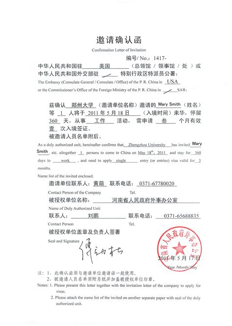 sample confirmation  invitation  china visa