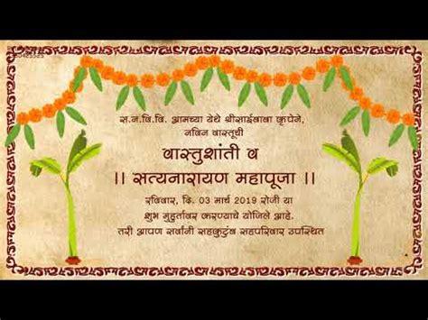 vastu shanti invitation text message  marathi