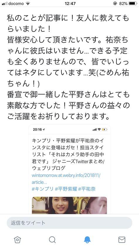 平野紫耀 ブログ 本人