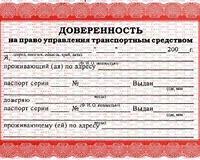 как внести машину в реестр инвалидов в москве