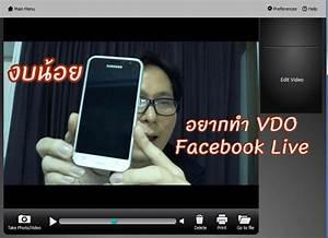 มองหาอุปกรณ์รอบตัว สำหรับทำ Facebook Live และทำวีดีโอ ...