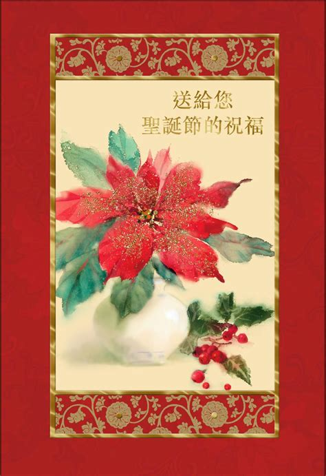holiday poinsettia chinese language christmas card