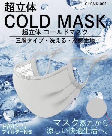 ギャレリア インターナショナル マスク