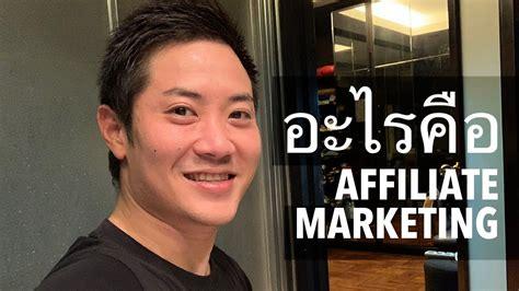 Affiliate Marketing คืออะไร? ต้องทำยังไงบ้าง และทำเงินได้จริงมั้ย? เป็น Passive Income ...