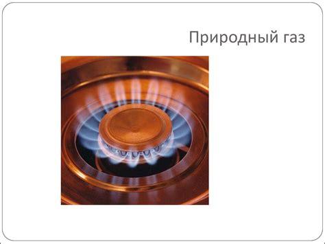 Природный газ . Добыча и транспортировка