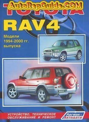free online car repair manuals download 1994 toyota paseo free book repair manuals download free toyota rav4 1994 2000 repair manual car image by autorepguide com