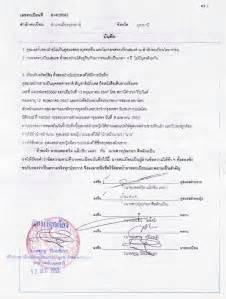 changement nom mariage thaïlande mon mariage civil 2e partie le de en thailande