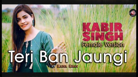tera ban jaunga kabir singh female unplugged cover