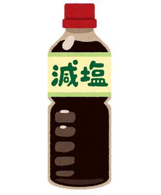 減 塩 醤油