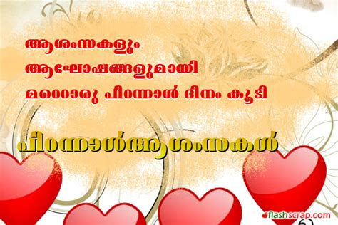 happy birthday in malayalam birthday malayalam scraps and birthday malayalam