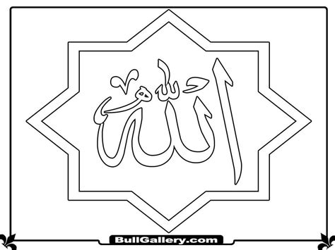 Coloring Kaligrafi Allah by Islamc Printables Allah Names Muhammad Wallpapers