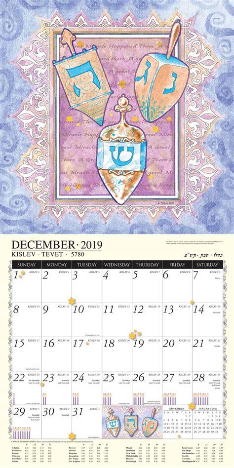 jewish art calendar mickie caspi cards art