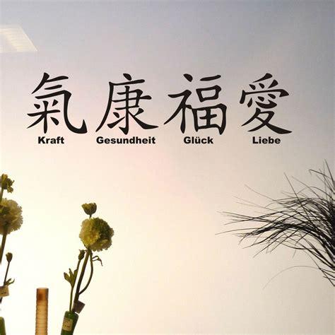 japanisches zeichen liebe wandtattoo 4 chinesische zeichen 90cm gesundheit kraft gl 252 ck und liebe nr 87 ebay