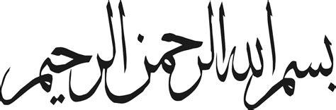 taufik rahman bin ghazali putra daha utara kaligrafi
