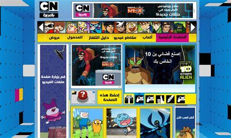 "Cartoon Network Arabic Launches ""creative Generation"