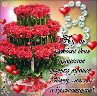 Картинки с 8 марта обязательно поднимут настроение любой девушке. 8 марта, красивые открытки с поздравлениями