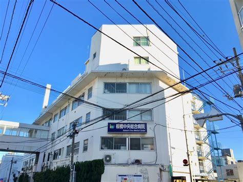 板橋 中央 総合 病院
