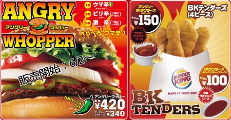 angry whopper tokyo five