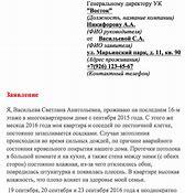 заявление в ук о предоставлении отчета за прошедший год образец