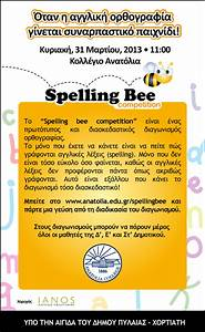 spelling bee quotes quotesgram With spelling bee invitation template
