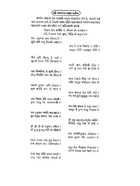 Download Bajarang Ban in Gujarati / BAJARANG BAAN IN