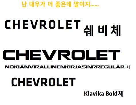 Chevrolet Font 티스도리닷컴 쉐보레체 쉐비체 및 비슷한 폰트 다운로드 chevrolet chevy font