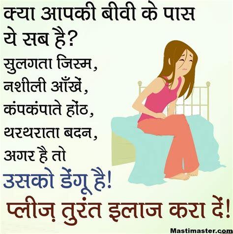 husband  wife jokes husband wife jokes  hindi