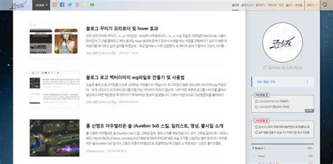 티스토리 블로그 꾸미기(블로그 아이콘 파비콘, 상단헤더, 주소창 색상