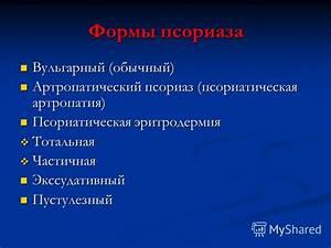 Псориаз псориатическая артропатия