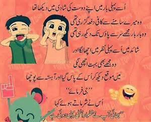Funny Urdu Jokes Pathan in 2015