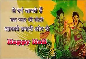 Kool Image Gall... Holi Ki Quotes