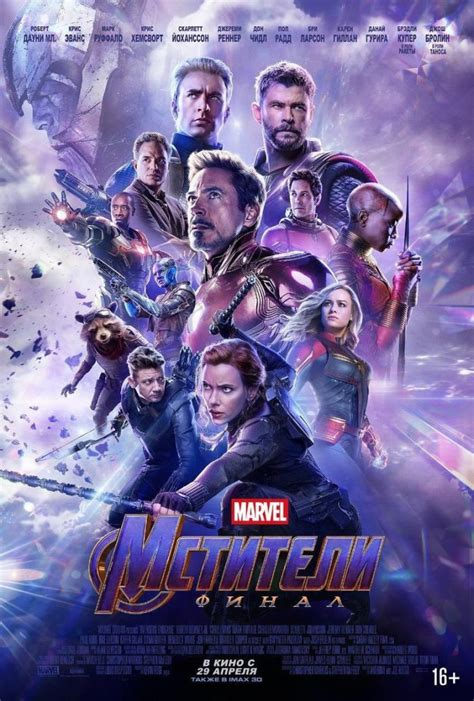 avengers endgame russia poster leads  black widow ign