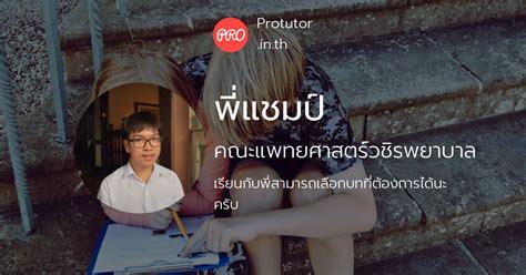 ติวเตอร์พี่แชมป์ - Protutor
